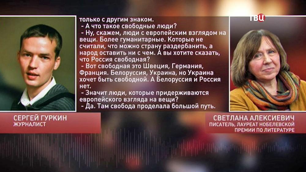 Цитата из интервью c писательницей Светланой Алексиевич
