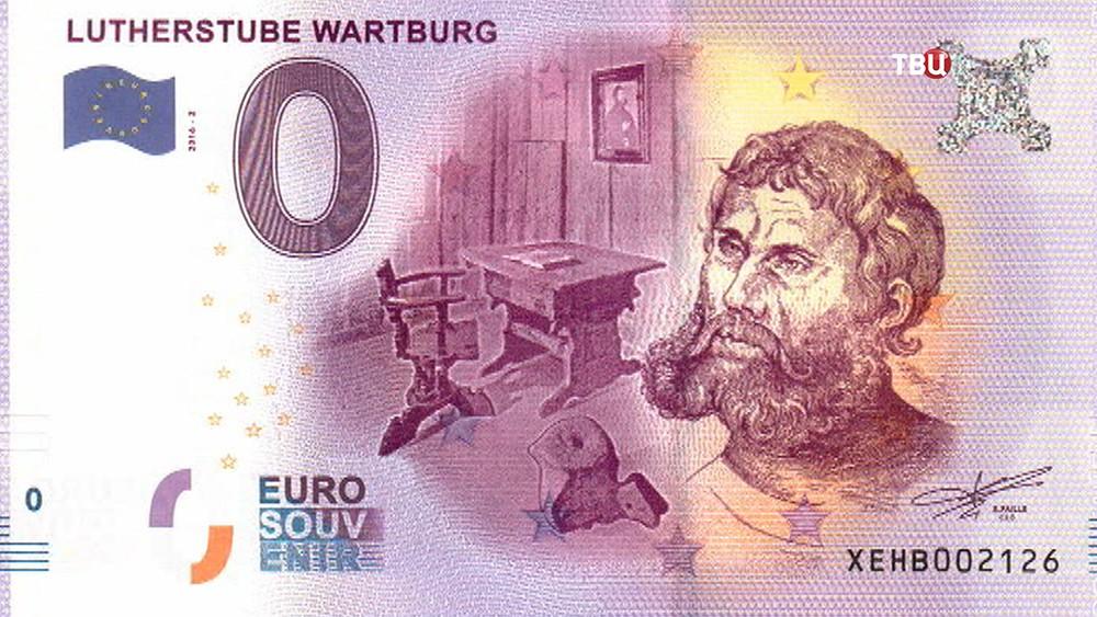 Купюра достоинством в ноль евро