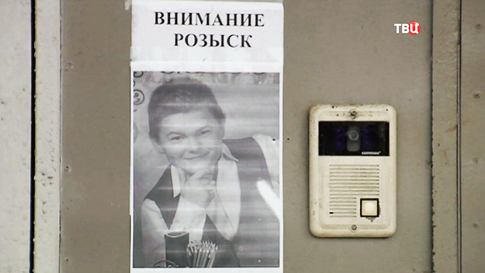 Фото пропавшего в Челябинской области Вани Котова