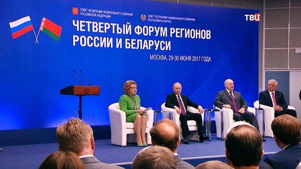 Форум регионов России и Белоруссии