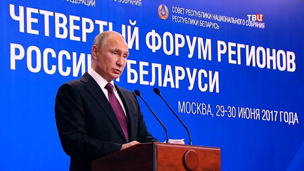 Президент России Владимир Путин на Форуме регионов России и Белоруссии