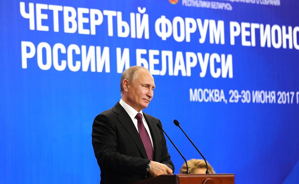 Президент России Владимир Путин выступает на Форуме регионов России и Белоруссии