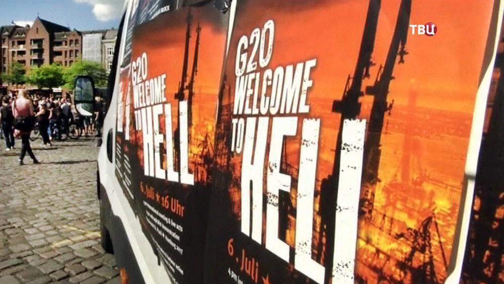 Акция противников саммита G20 в Гамбурге