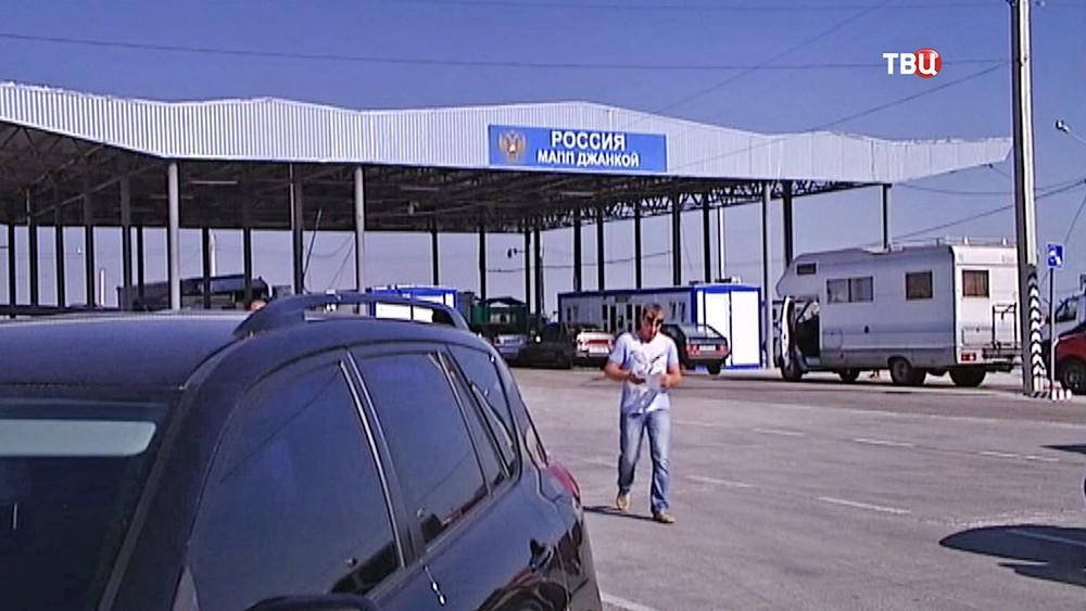 """Пограничный пункт """"Джанкой"""" между Россией и Украиной"""