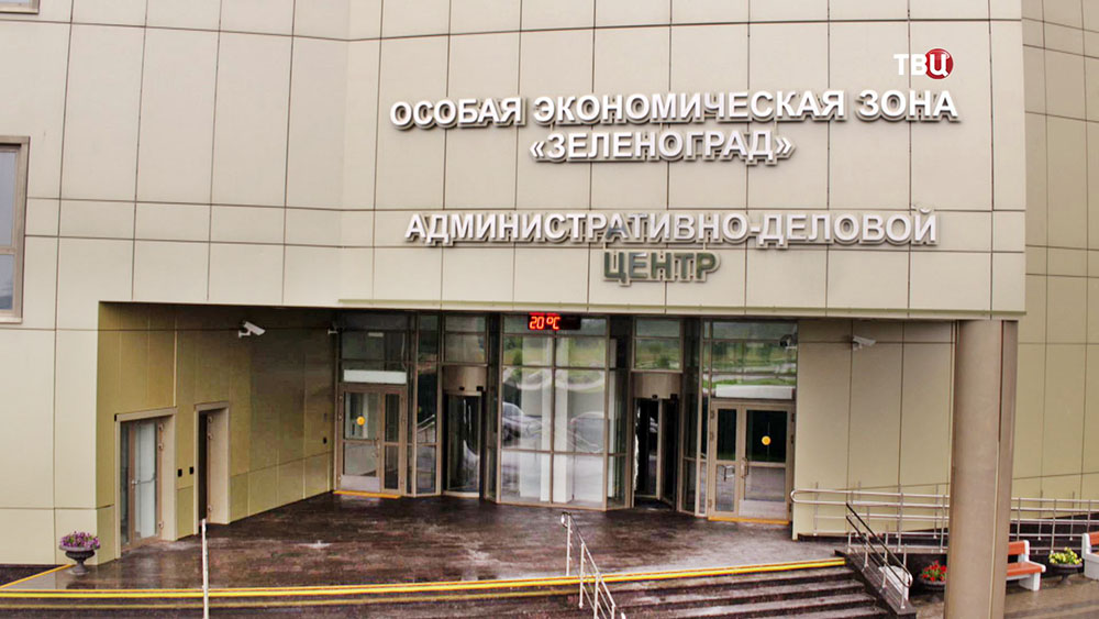 Власти столицы обещают энергичное развитие ОЭЗ вЗеленограде