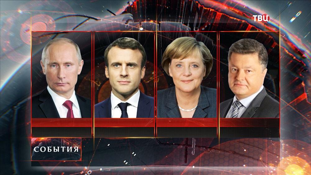 Владимир Путин, Эммануэль Макрон, Ангела Меркель, Петр Порошенко