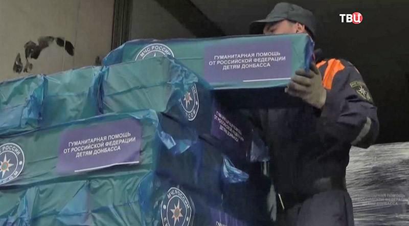 ВДонбасс отправили 67-ю колонну МЧС Российской Федерации сгуманитарной помощью