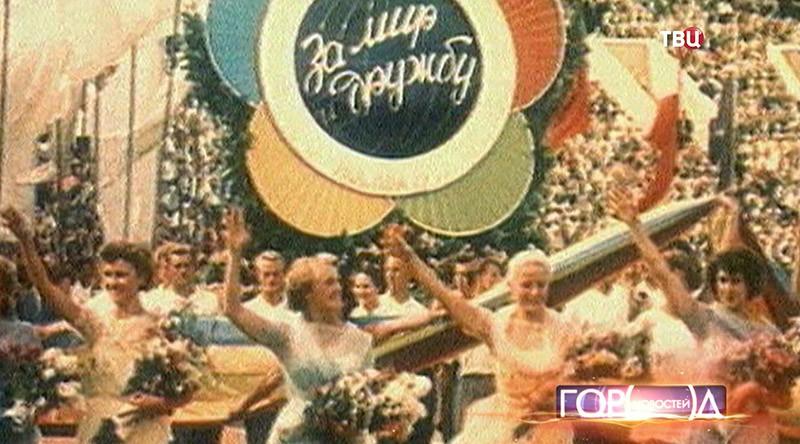 Фестиваль молодежи 1957 года