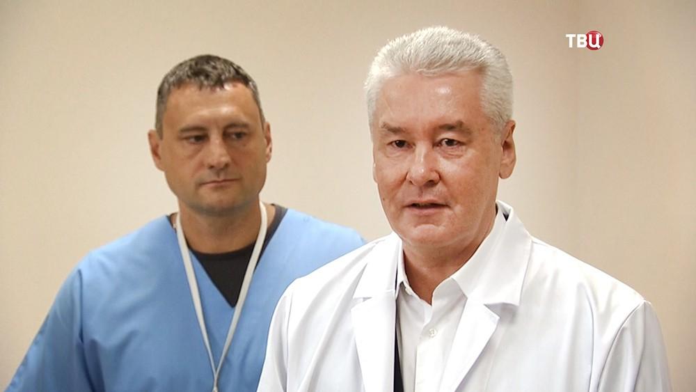 Сергей Собянин и врачи больницы