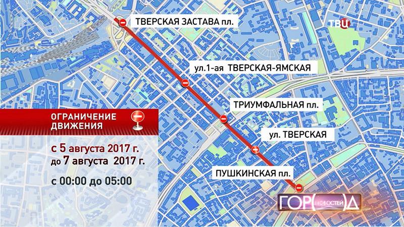 Улицы Тверскую и1-ю Тверскую-Ямскую в столице России преждевременно откроют после ремонта