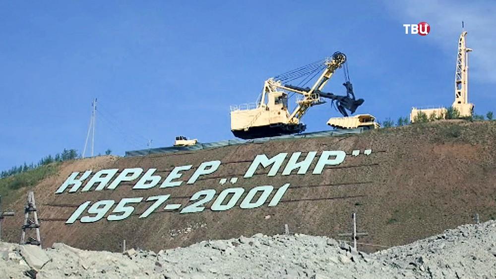 """Рудник """"Мир"""" в Якутии"""