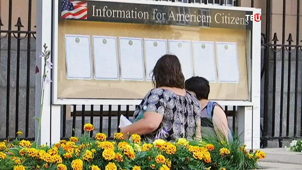 Информационный стенд у посольства США в Москве