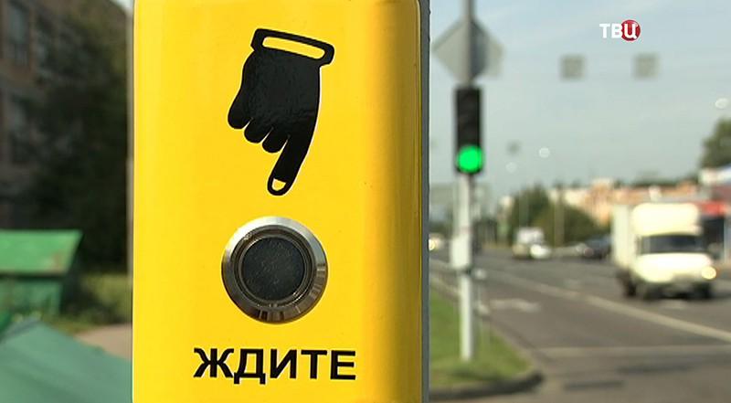 Новые светофоры в Зеленограде