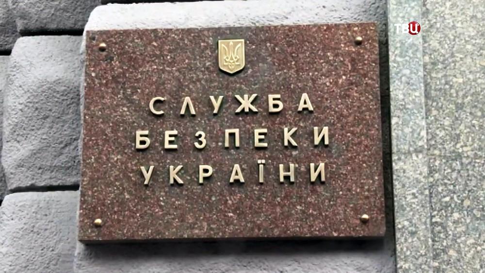 Служба безопасности Украины (СБУ)