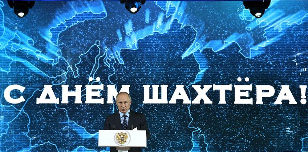 Владимир Путин поздравил работников угольной отрасли с Днём шахтёра