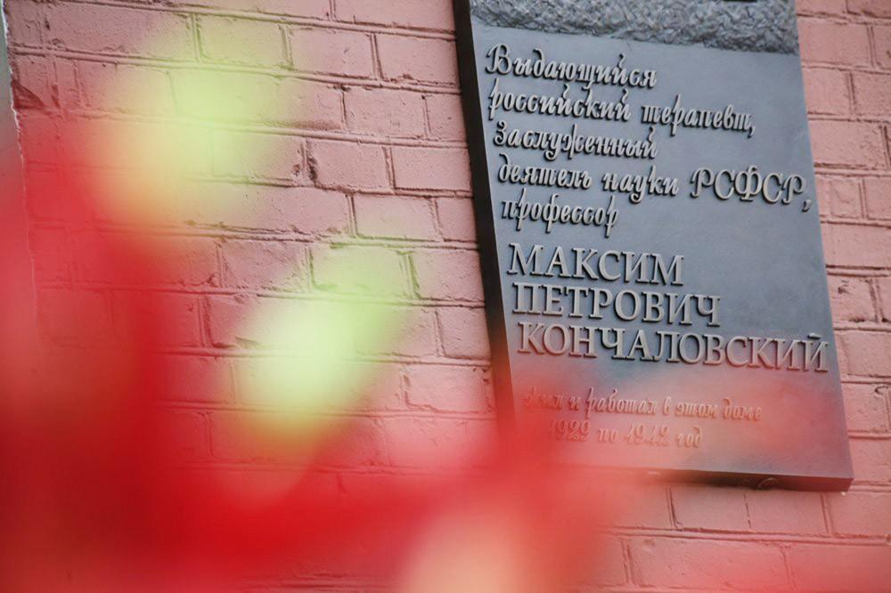 Мемориальная доска врачу Максиму Кончаловскому