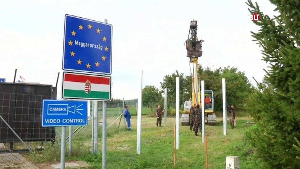Установка забора на границы Венгрии