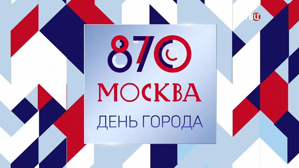 Москва отмечает 870 лет