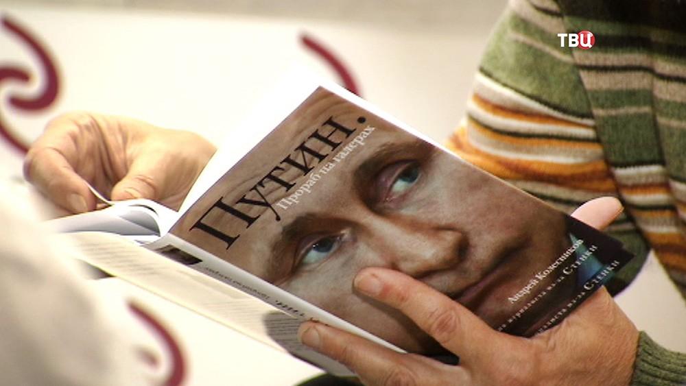 Книга журналиста Андря Колесникова о президенте России Владимире Путине