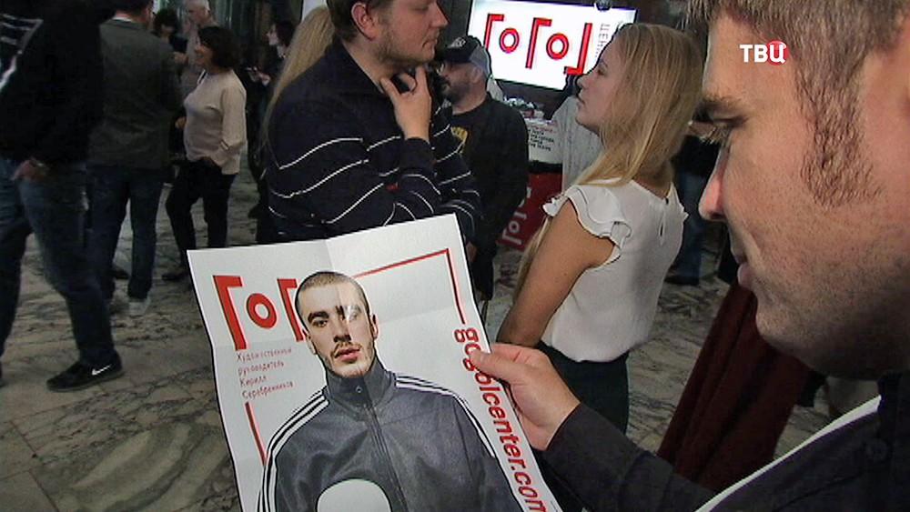 """Постановка в театре """"Гоголь-центр"""""""