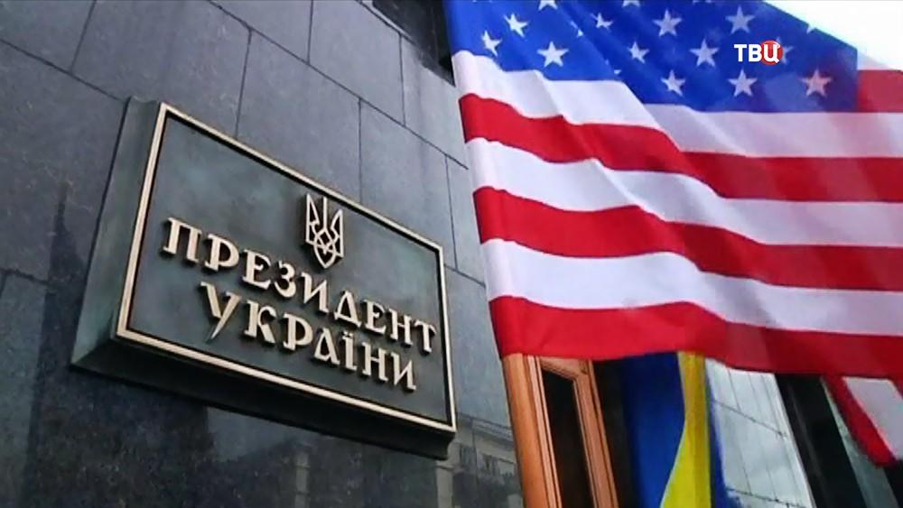 Флаг США на фоне администрации президента Украины