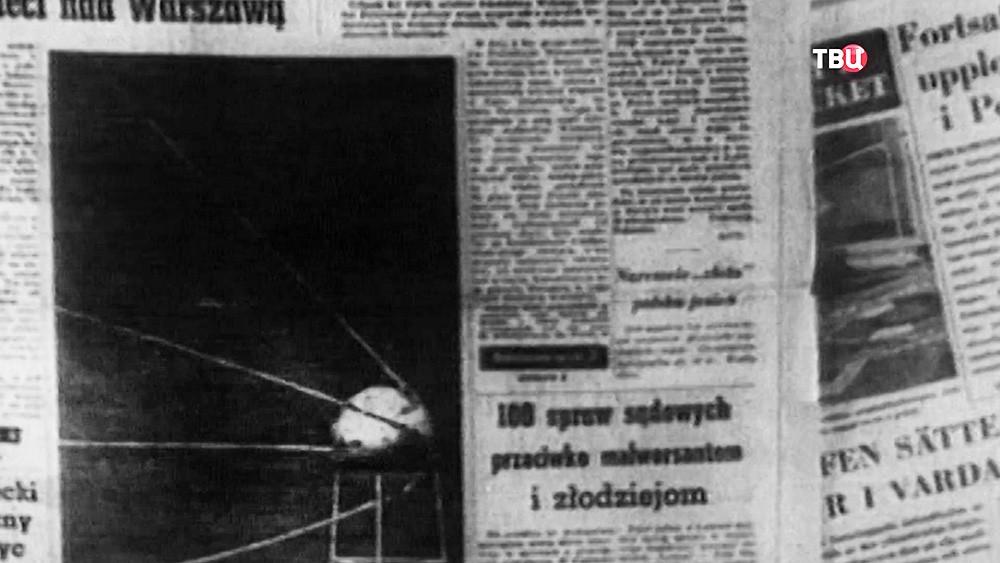 Иностранная пресса о первом искусственном спутнике Земли