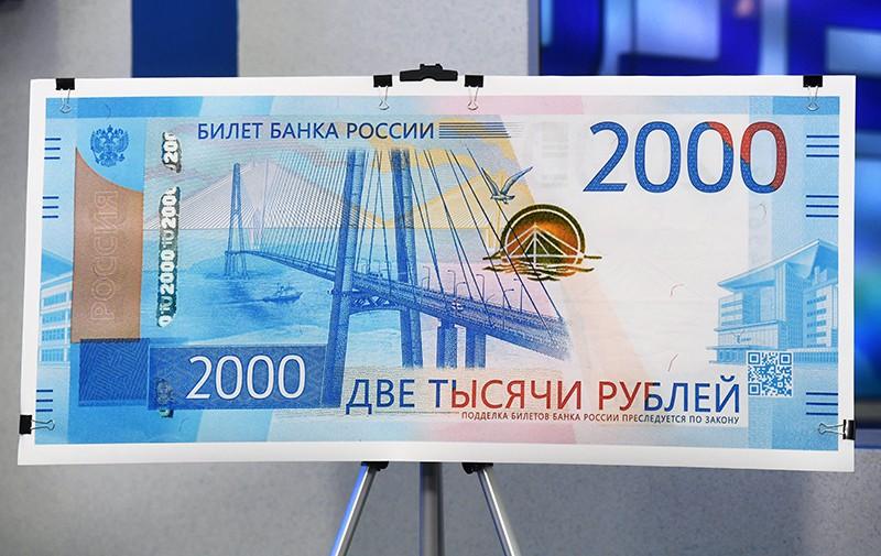 Образец банкноты номиналом 2000 рублей