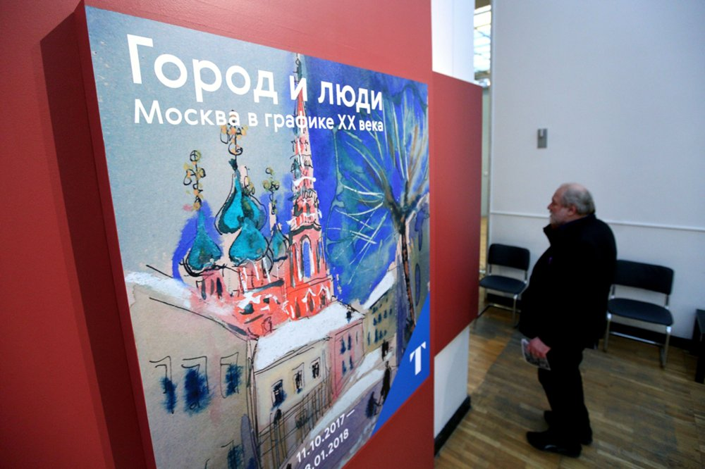 """Выставка """"Город и люди"""""""