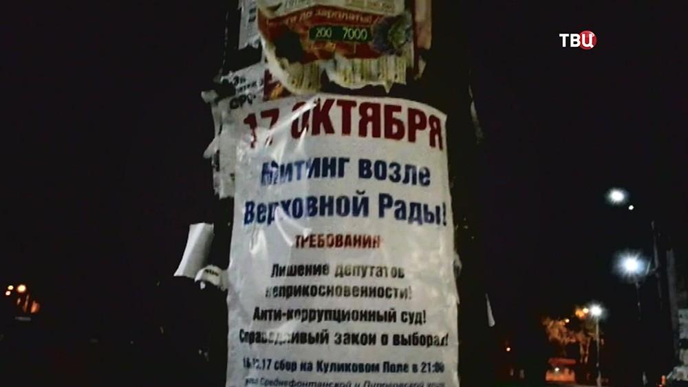 Полакат с призывом к митингу у здание Верховной Рады Украины