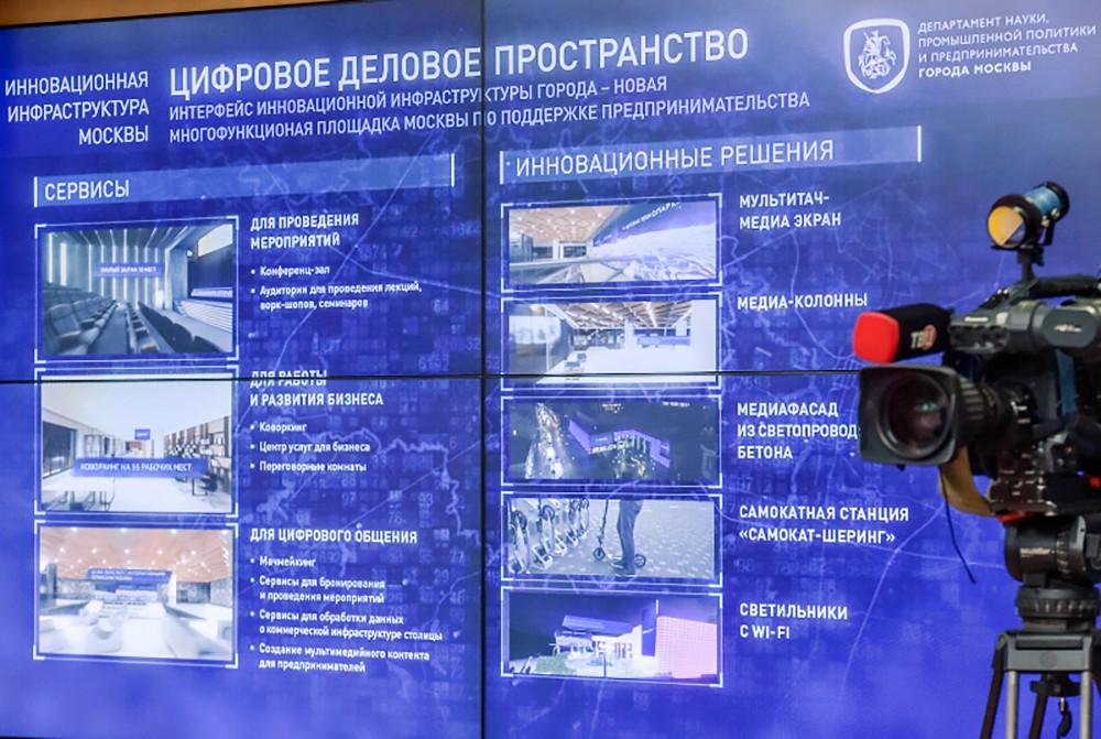 Цифровое деловое пространство в Москве