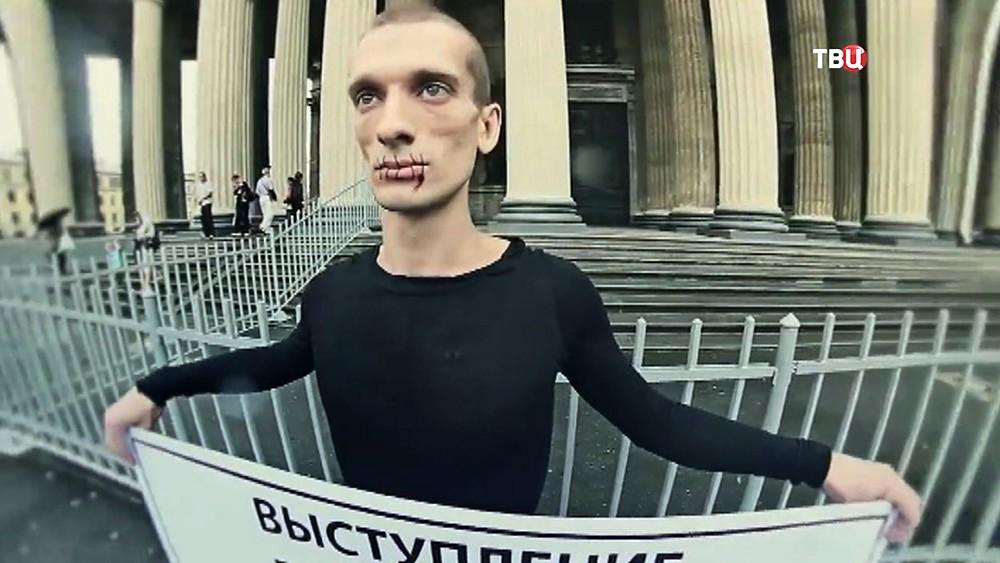 Пётр Павленский на одиночном пикете