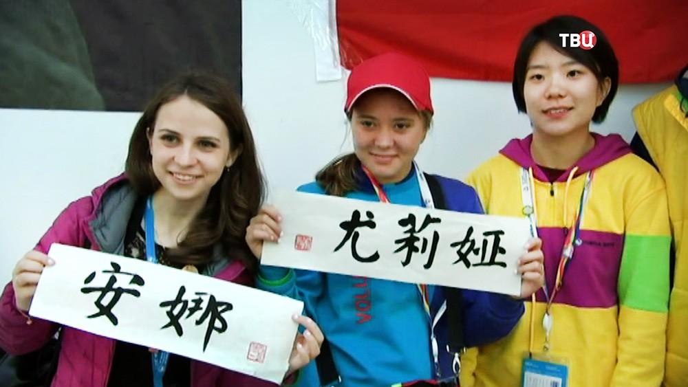 Участники Фестиваля молодежи и студентов в Сочи