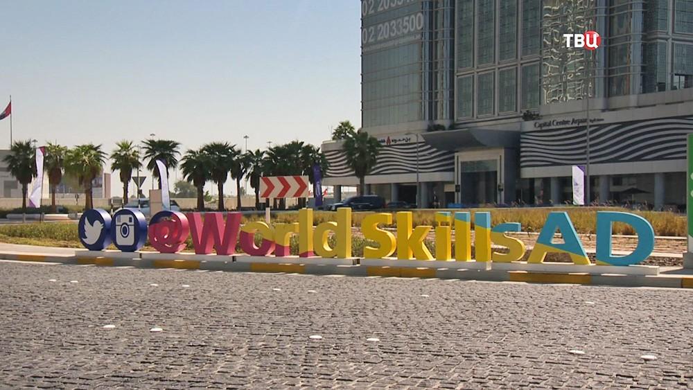 Чемпионат мира по рабочим профессиям WorldSkills