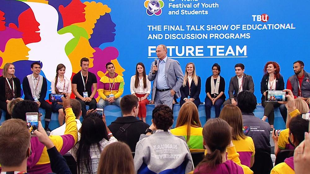 Владимир Путин посетил Всемирный фестиваль молодежи и студентов в Сочи