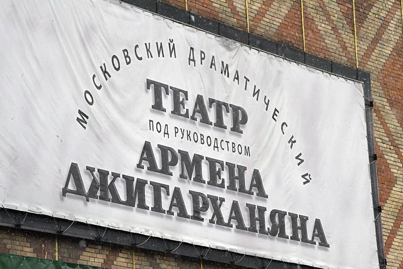 Вывеска на здании Московского драматического театра под руководством Армена Джигарханяна