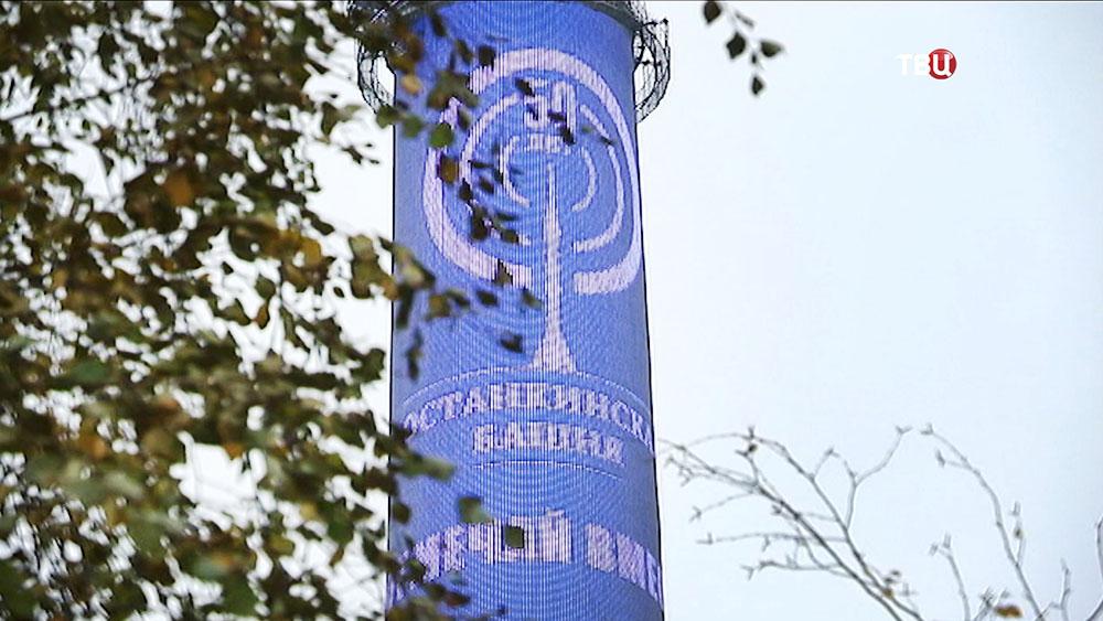 Останкинская телебашня: 50 лет самому высокому сооружению вЕвропе