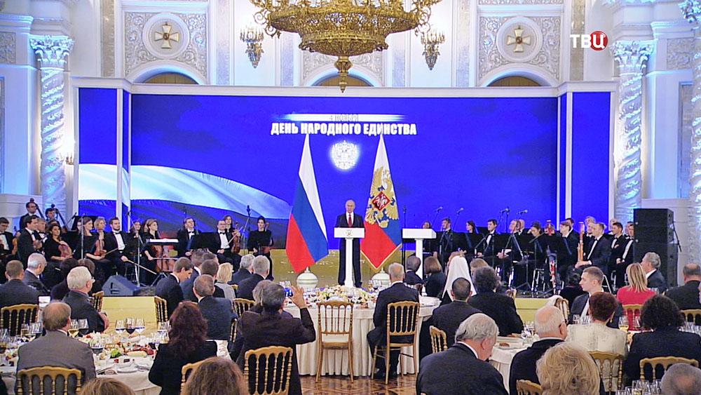 Владимир Путин на приёме по случаю Дня народного единства