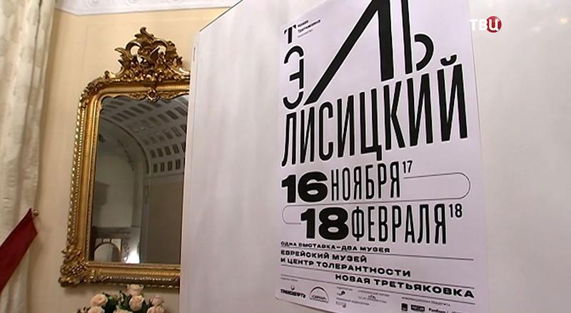Выставка художника Эль Лисицкого