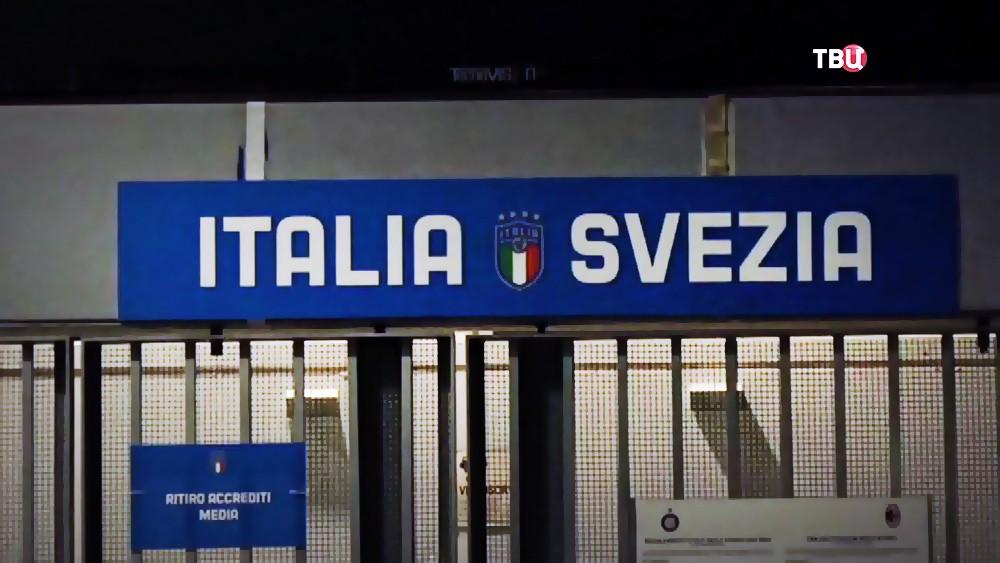 Банер футбольного матча между сборными Италии и Швеции