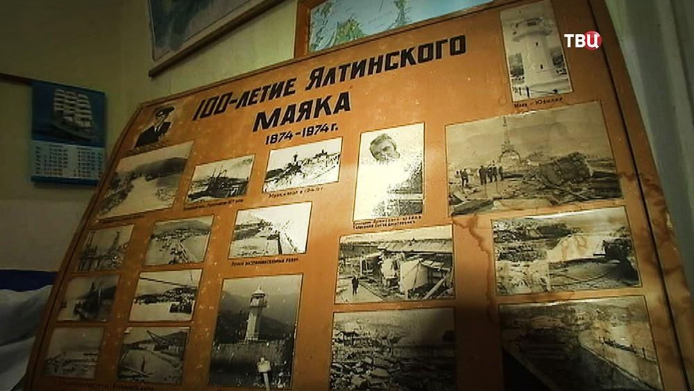 Стенд посвященный 100-летию Ялтинского маяка
