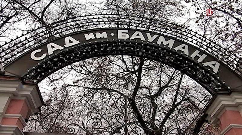 Сад им. Баумана