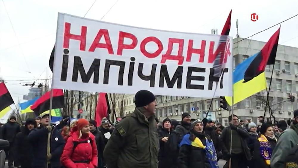Марш за импичмент Порошенко в Киеве