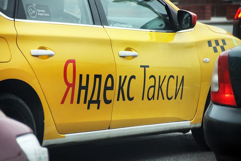 """""""Яндекс. Такси"""""""