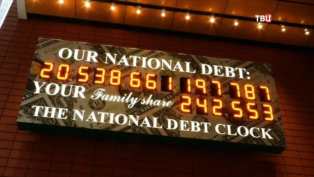 Электронное табло госдолга США