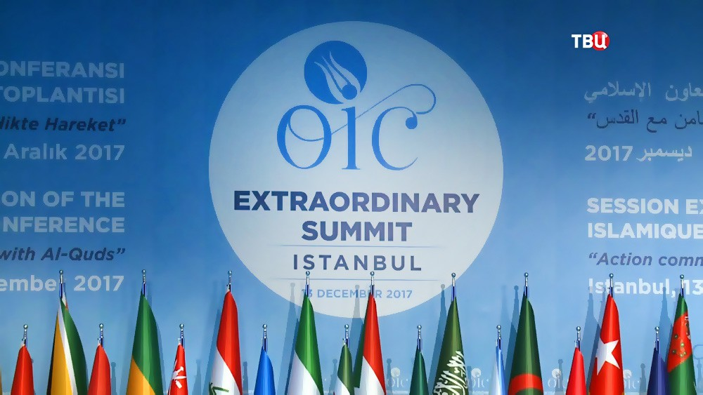 Саммит стран Организации исламского сотрудничества