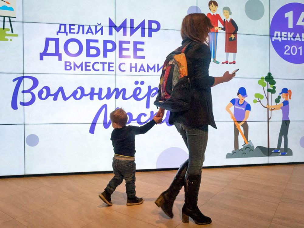 """""""Креатив-форум"""" волонтерского сообщества"""
