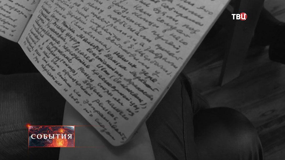 Сестры нашли друг друга благодаря фронтовым письмам деда