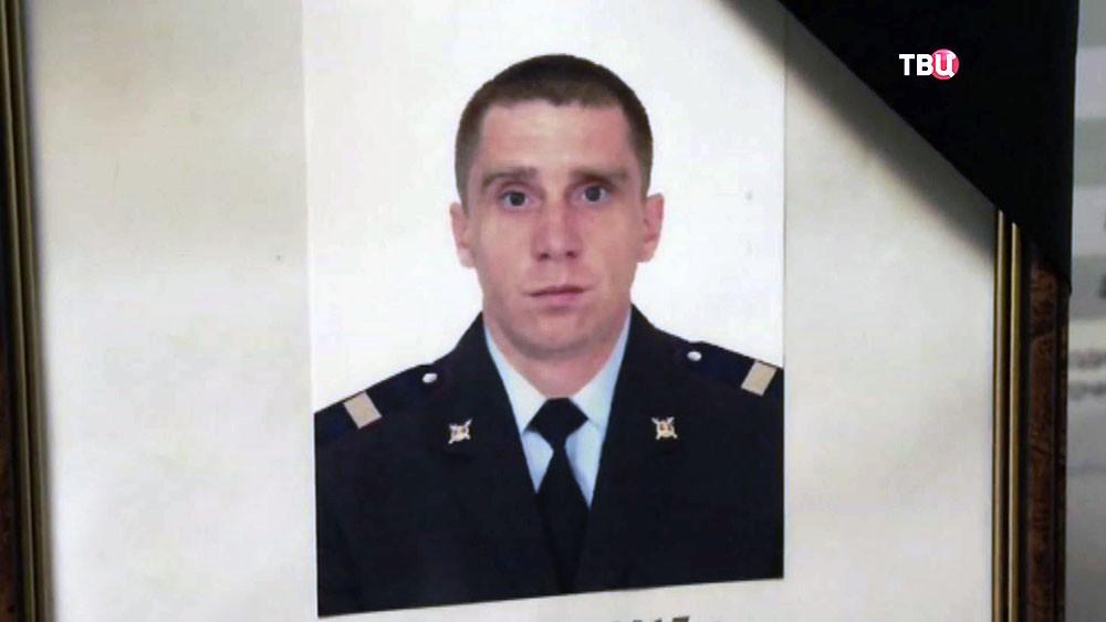 Погибший в городе Дивногорск полицейский