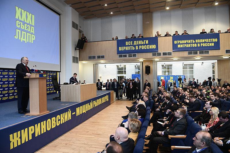 Съезд партии ЛДПР