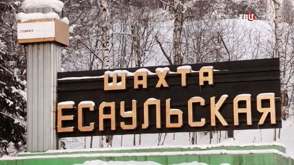 """Шахта """"Есаульская"""" на Кузбассе"""